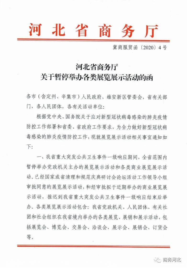 重要通知:关于延期举办2020第十九届河北装配式建筑展的通知